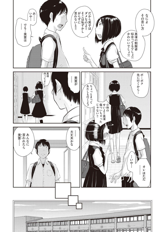 おナニ 仕方 女子指エロ漫画 ヌける無料漫画喫茶006