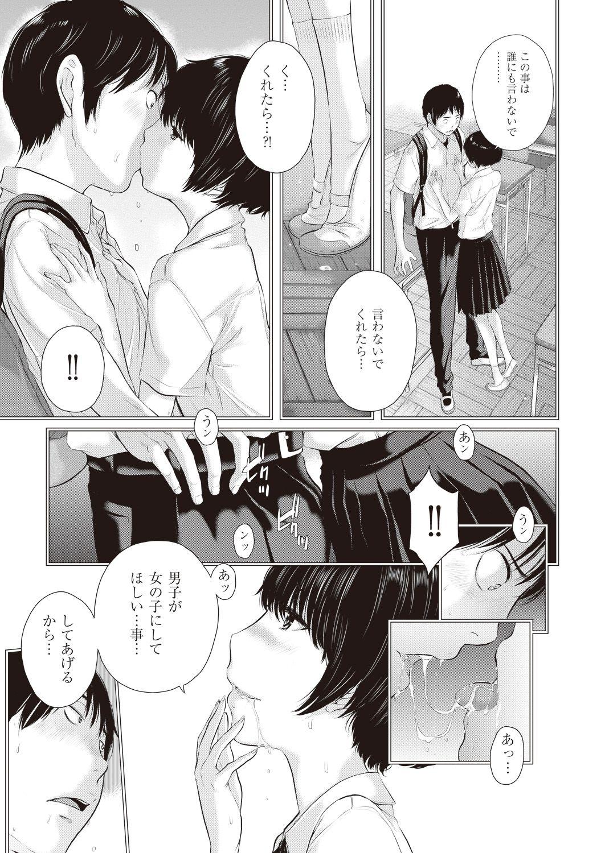 おナニ 仕方 女子指エロ漫画 ヌける無料漫画喫茶011
