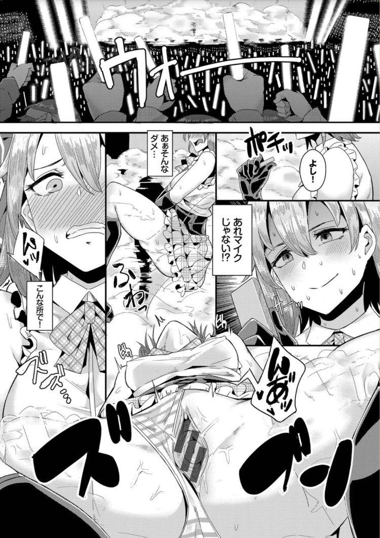アイドル画像集&裏エロ漫画 ヌける無料漫画喫茶017