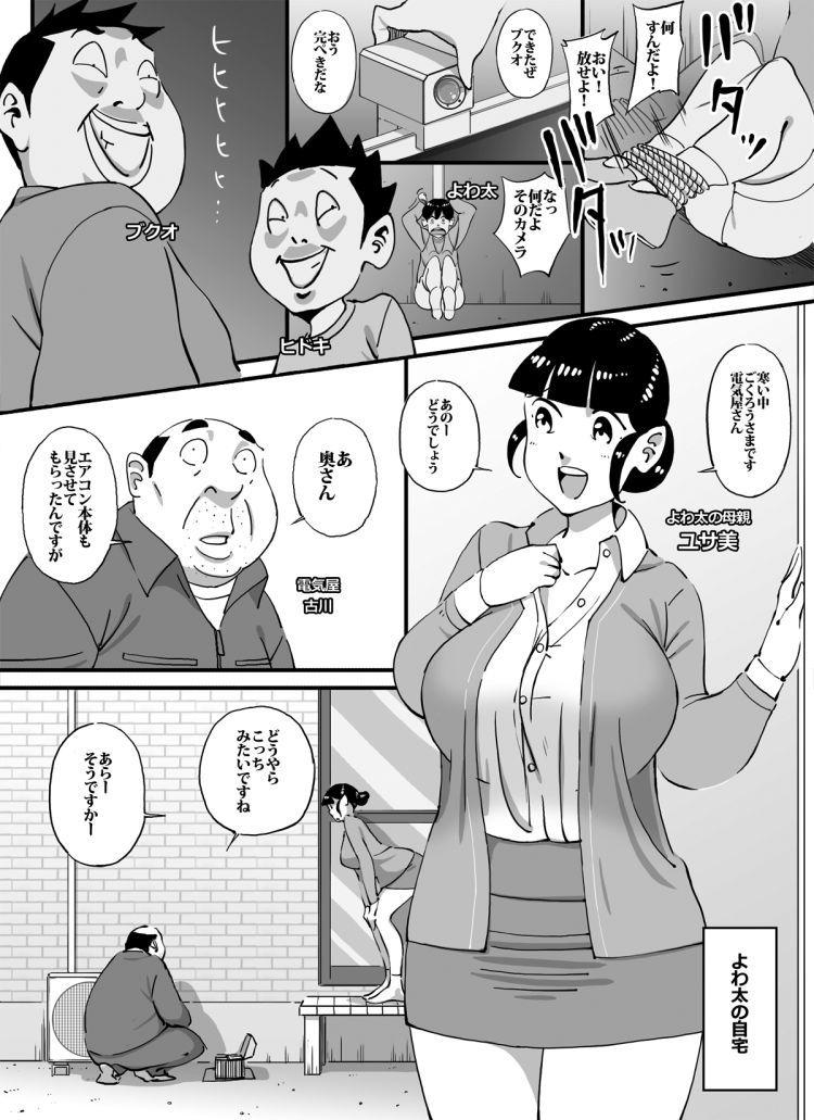 おばさんのしょんべんエロ漫画 ヌける無料漫画喫茶001
