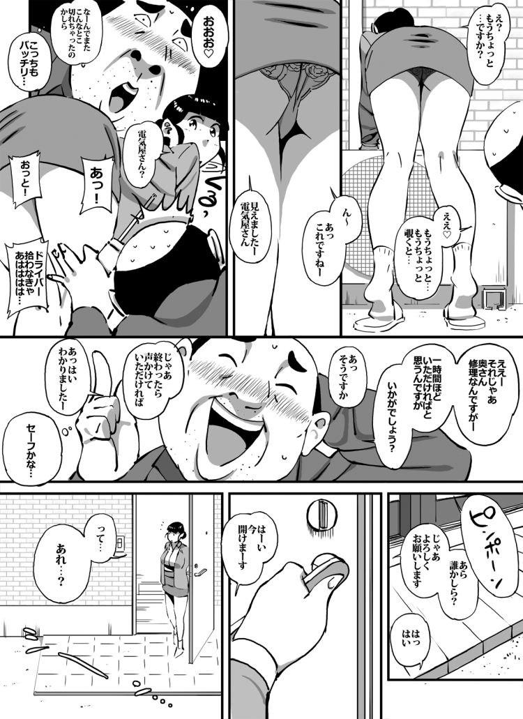 おばさんのしょんべんエロ漫画 ヌける無料漫画喫茶004