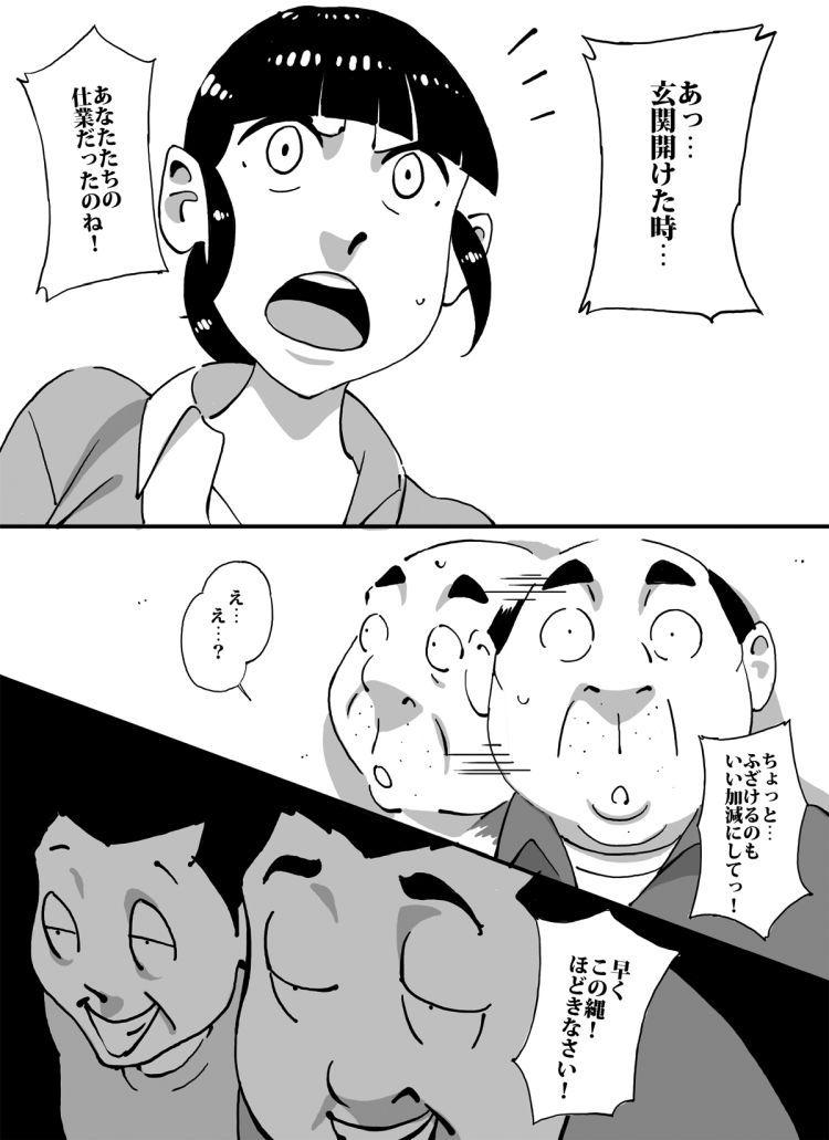 おばさんのしょんべんエロ漫画 ヌける無料漫画喫茶007