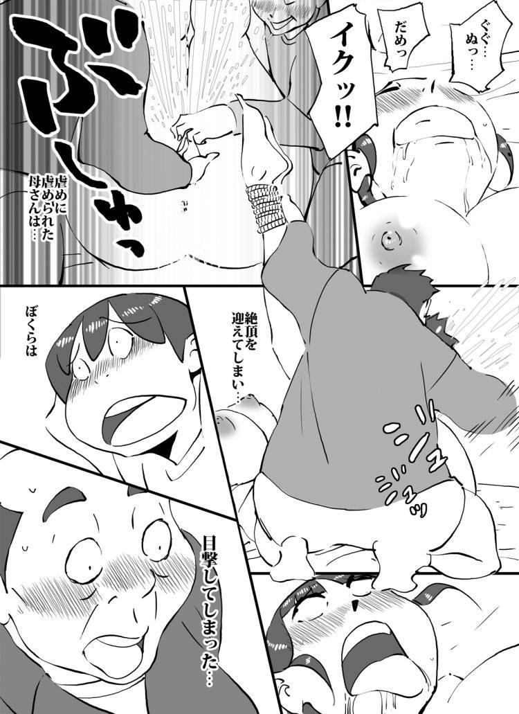 おばさんのしょんべんエロ漫画 ヌける無料漫画喫茶016