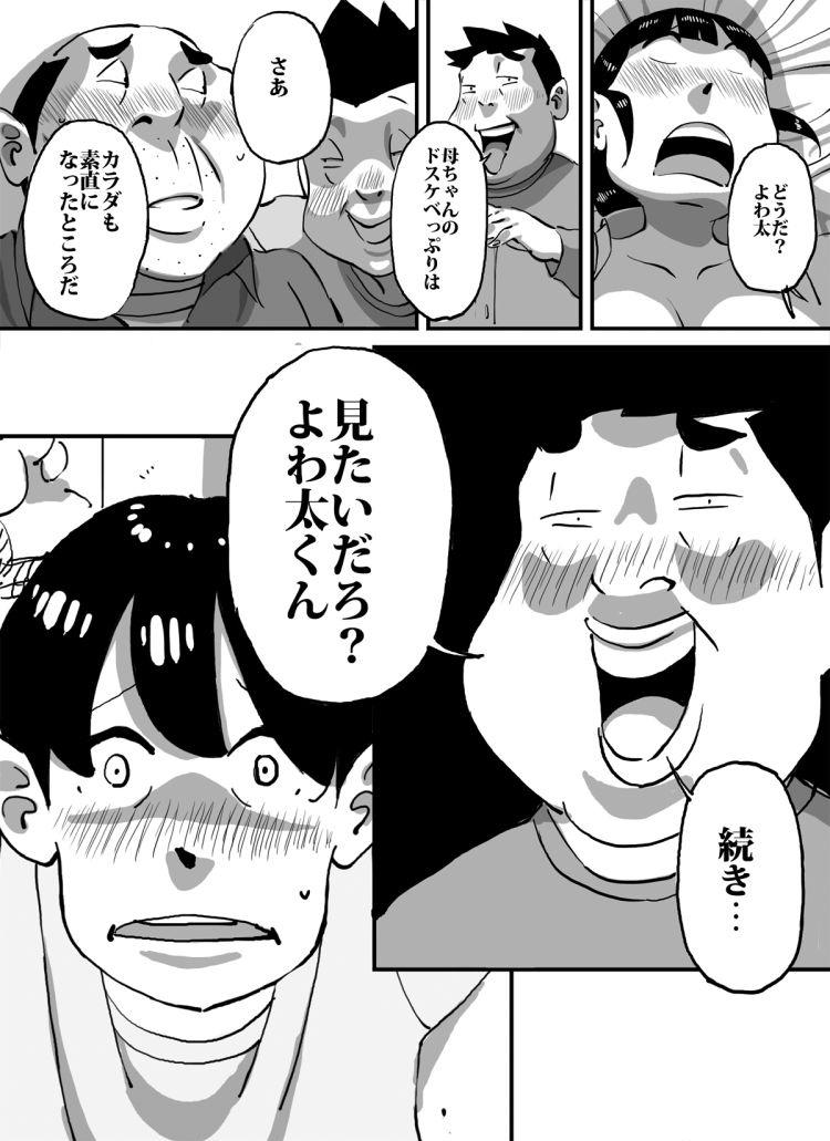 おばさんのしょんべんエロ漫画 ヌける無料漫画喫茶017