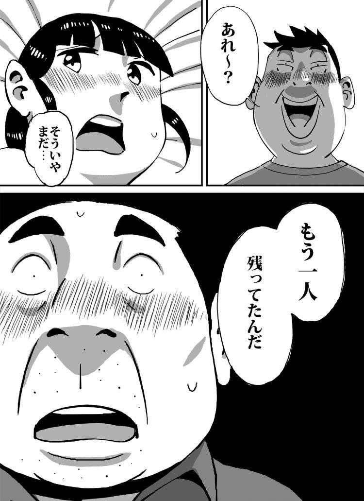 おばさんのしょんべんエロ漫画 ヌける無料漫画喫茶022