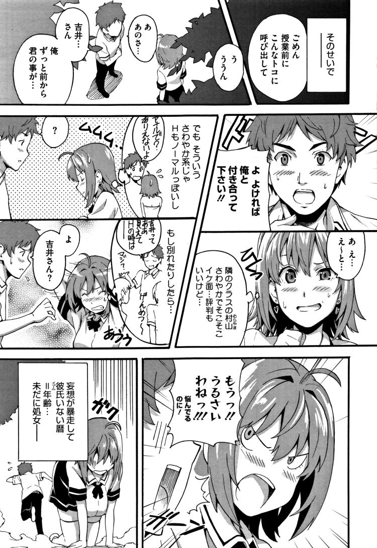 ドスケべワールドエロ漫画 ヌける無料漫画喫茶003