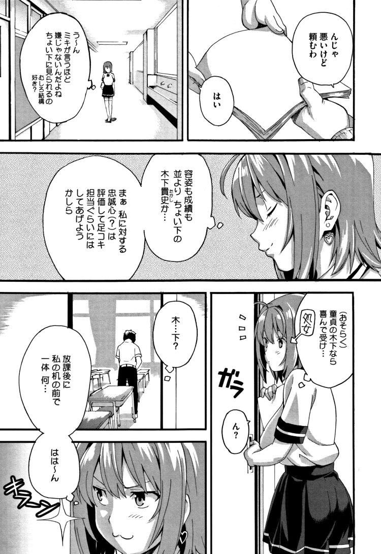 ドスケべワールドエロ漫画 ヌける無料漫画喫茶005