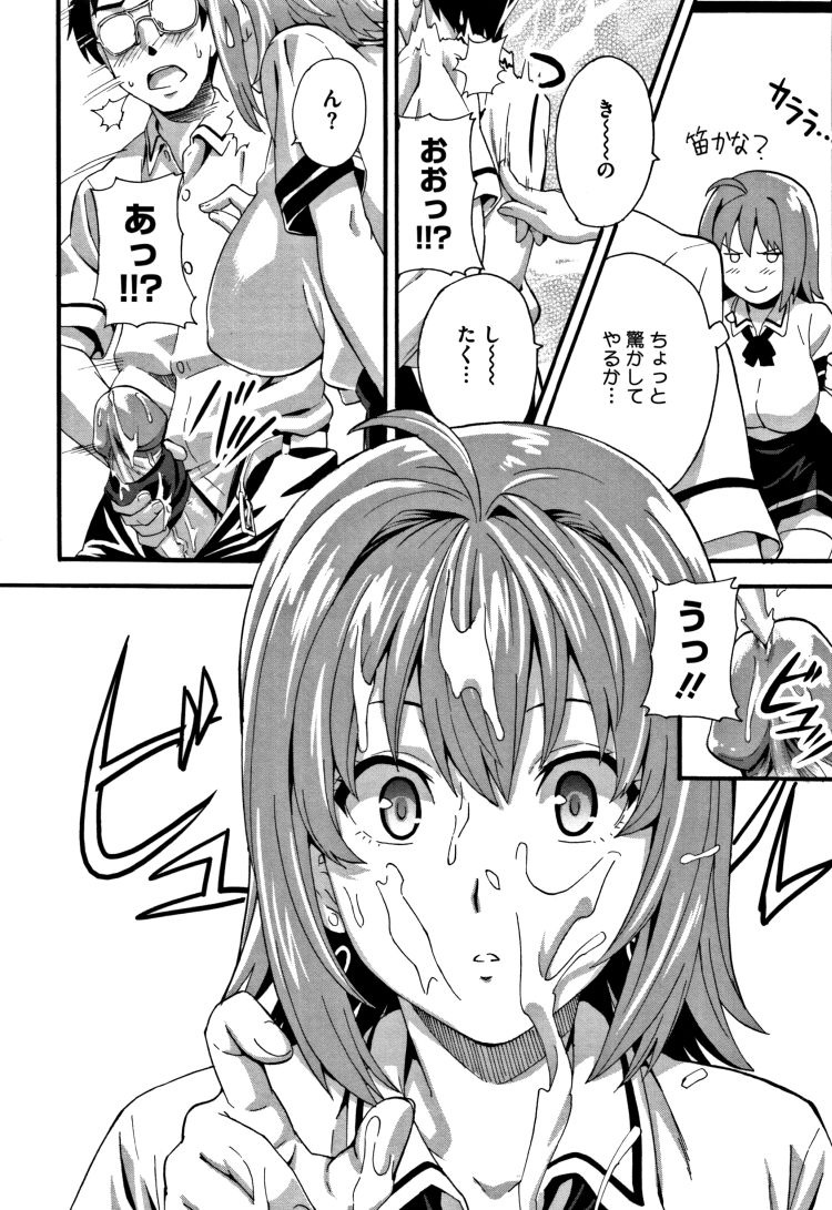 ドスケべワールドエロ漫画 ヌける無料漫画喫茶006