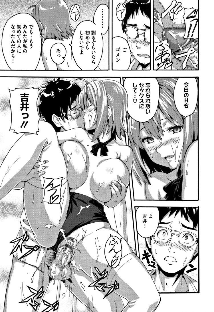 ドスケべワールドエロ漫画 ヌける無料漫画喫茶019