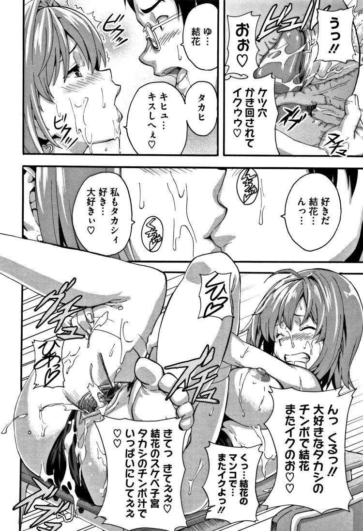 ドスケべワールドエロ漫画 ヌける無料漫画喫茶022