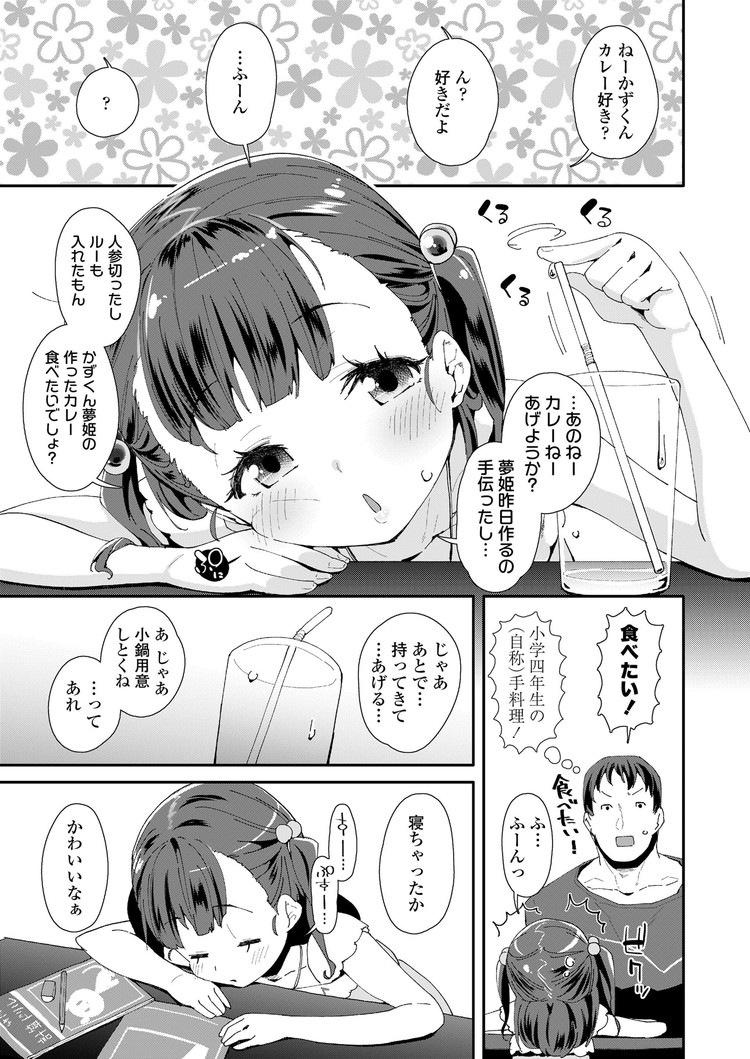 睡眠薬 大量摂取 どうなるエロ漫画 ヌける無料漫画喫茶003