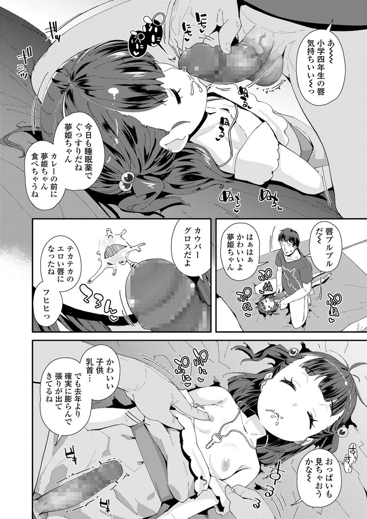 睡眠薬 大量摂取 どうなるエロ漫画 ヌける無料漫画喫茶004