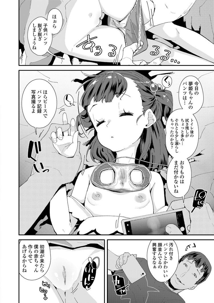 睡眠薬 大量摂取 どうなるエロ漫画 ヌける無料漫画喫茶006