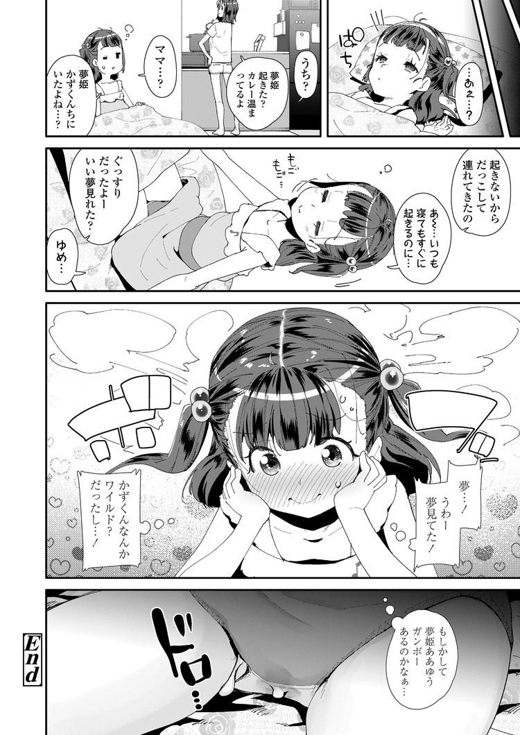 睡眠薬 大量摂取 どうなるエロ漫画 ヌける無料漫画喫茶020
