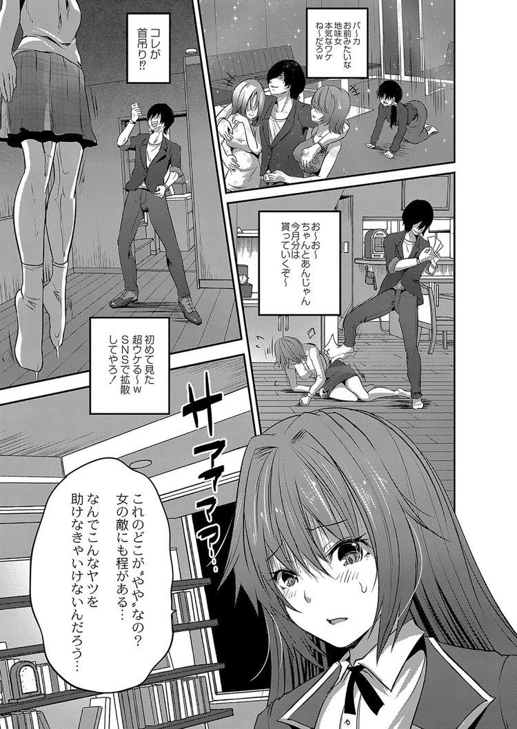 れイプ事件 日本エロ漫画 ヌける無料漫画喫茶003