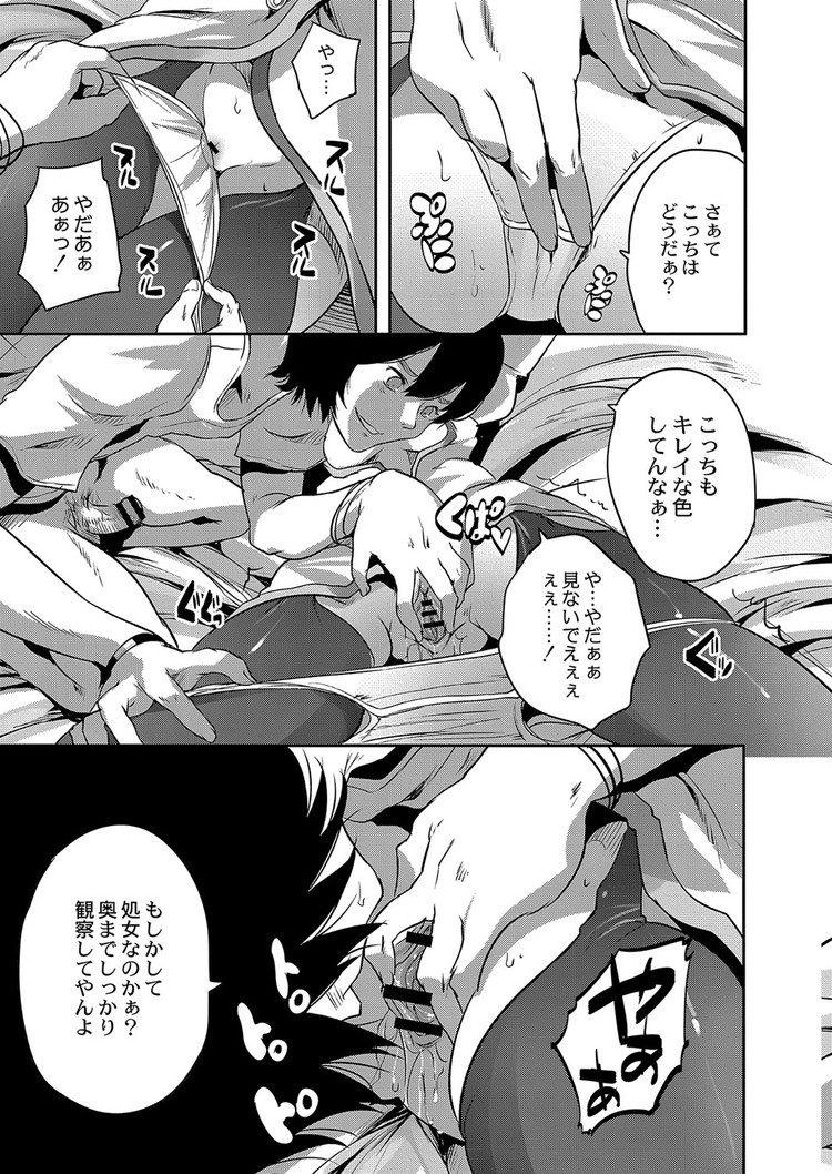 れイプ事件 日本エロ漫画 ヌける無料漫画喫茶015