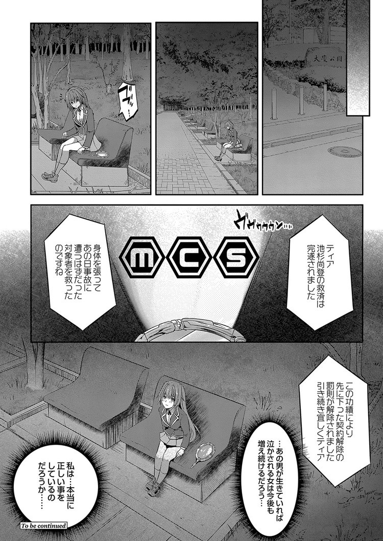 れイプ事件 日本エロ漫画 ヌける無料漫画喫茶024
