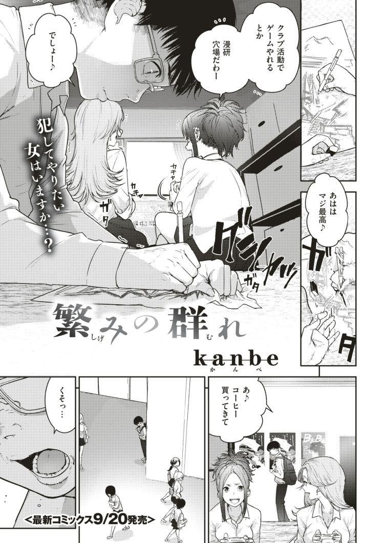 やり部矢口エロ漫画 ヌける無料漫画喫茶001