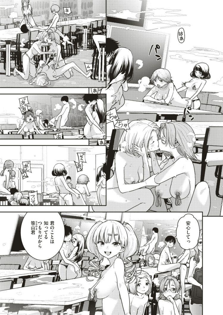 やり部矢口エロ漫画 ヌける無料漫画喫茶005