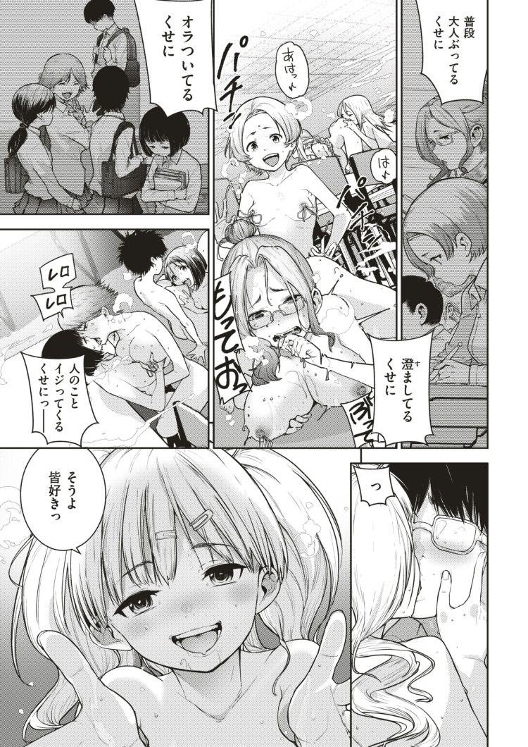 やり部矢口エロ漫画 ヌける無料漫画喫茶015