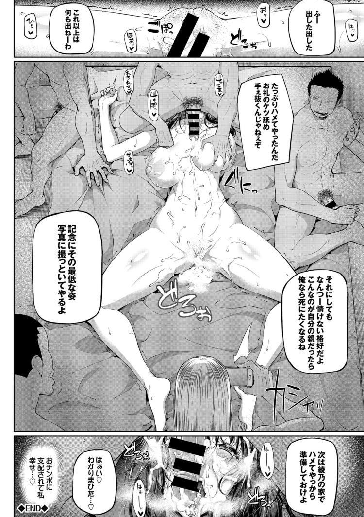 ヒトヅマアソビエロ漫画 ヌける無料漫画喫茶020