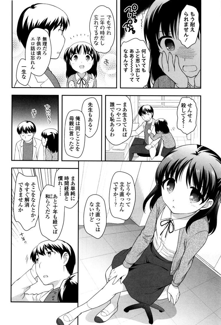 お何自撮りエロ漫画 ヌける無料漫画喫茶002