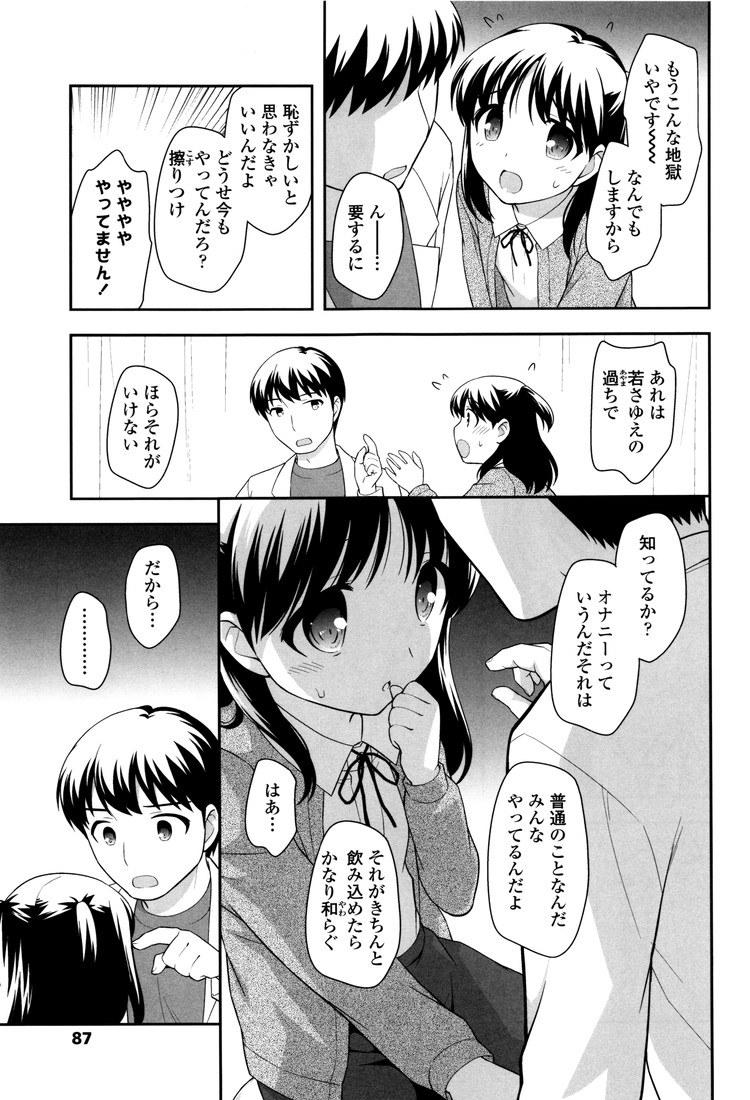 お何自撮りエロ漫画 ヌける無料漫画喫茶003