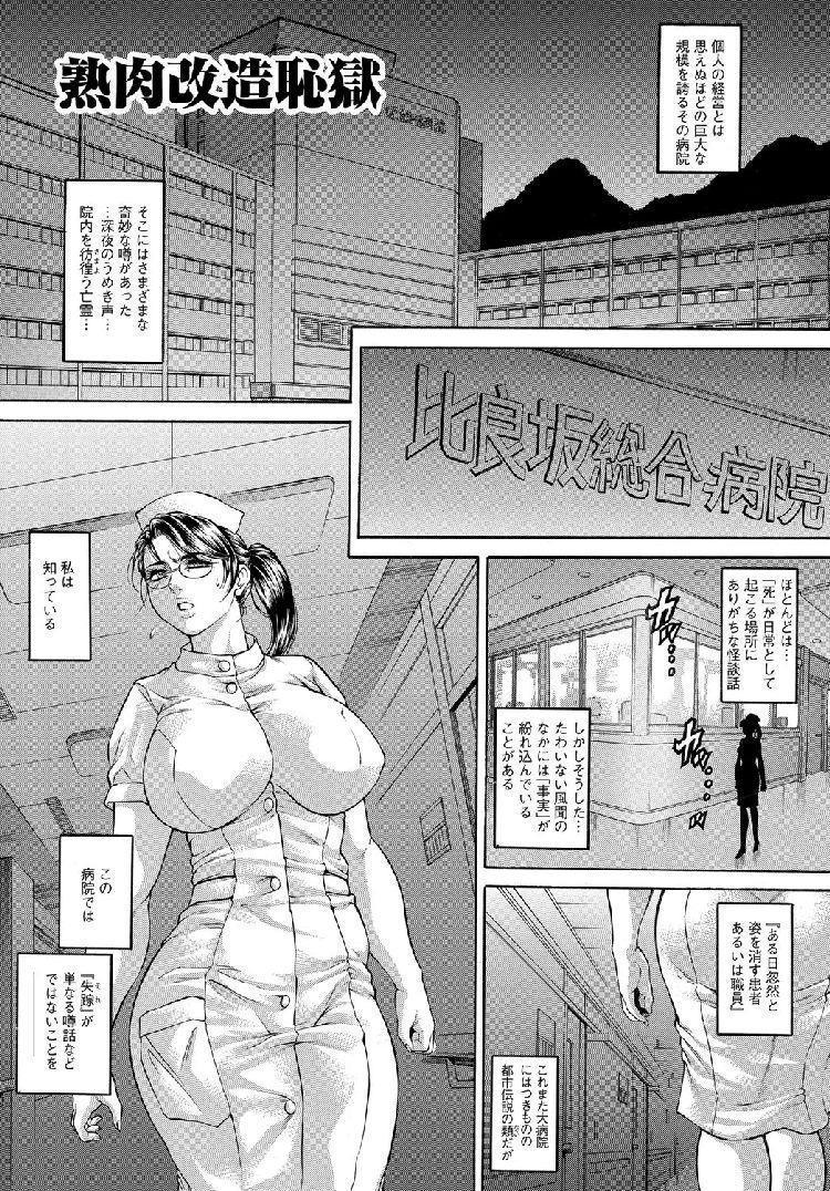 イキまくり会社説明会2020エロ漫画 ヌける無料漫画喫茶001