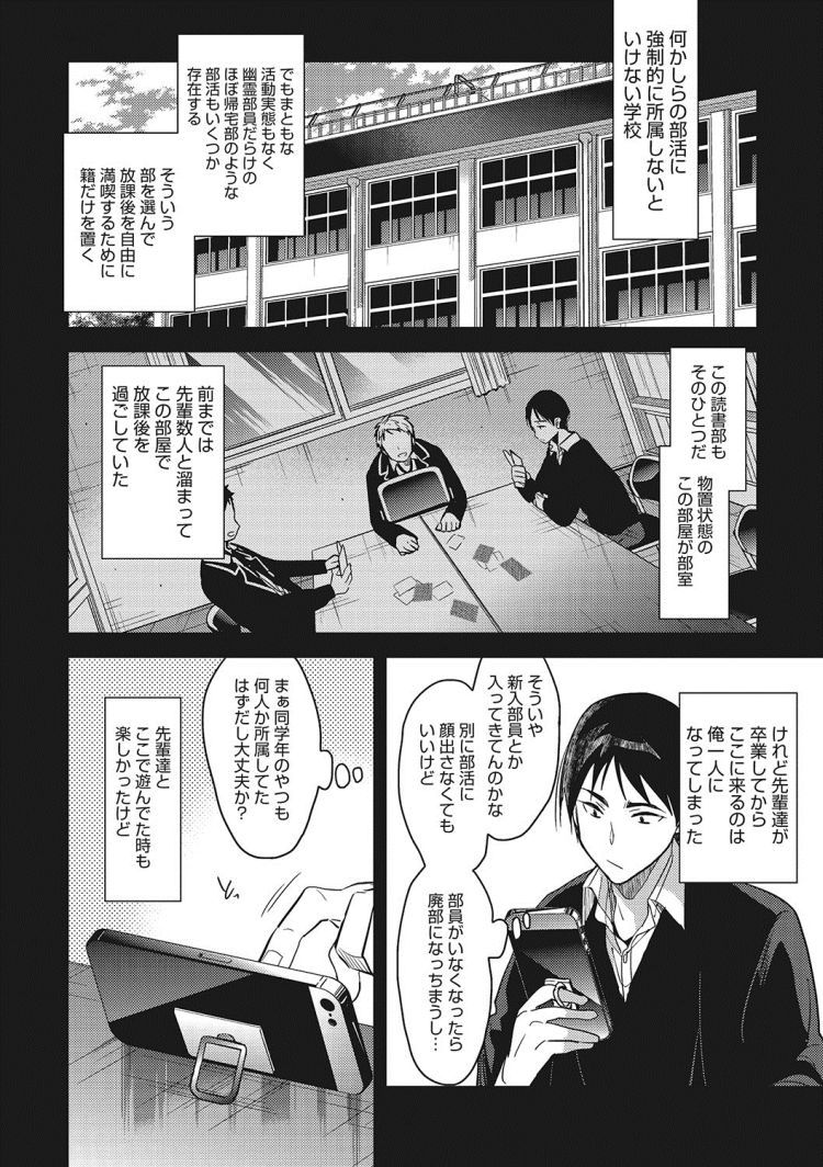 jkパン見せ 自撮り 顔ありエロ漫画 ヌける無料漫画喫茶004