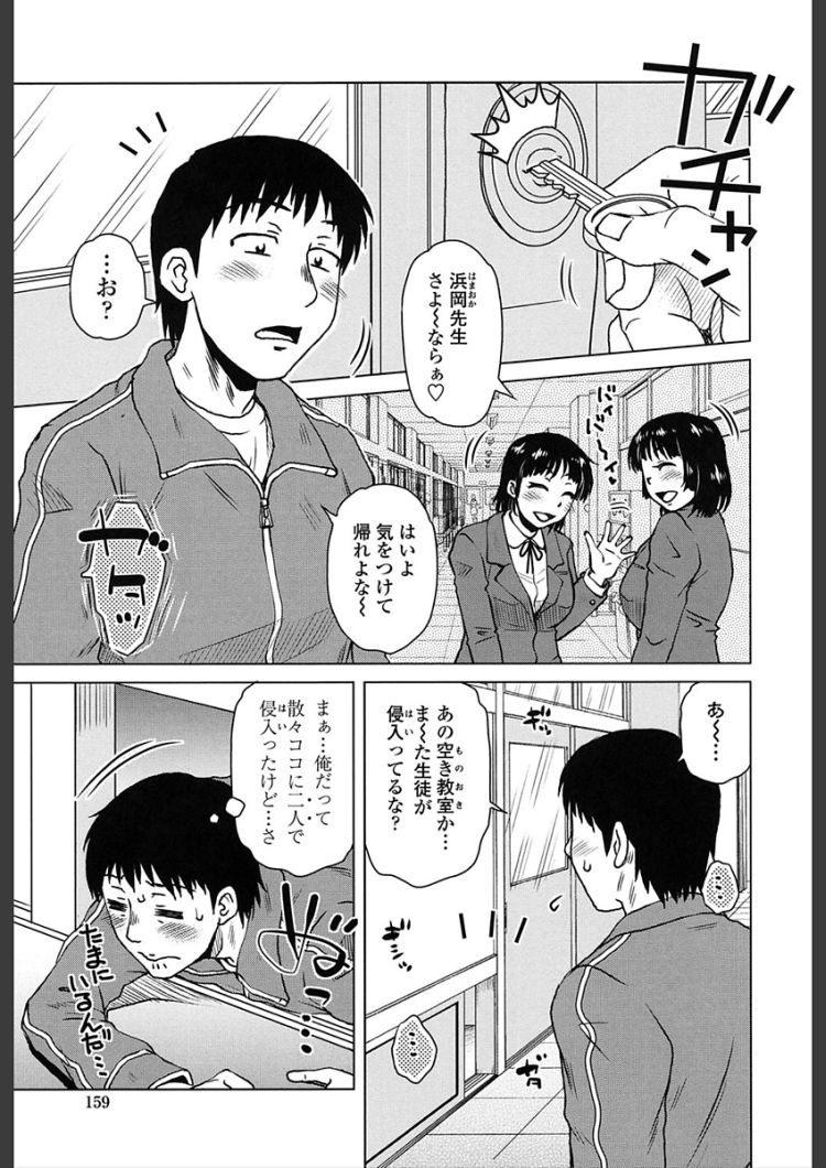 ヒトヅマパラエロ漫画 ヌける無料漫画喫茶001