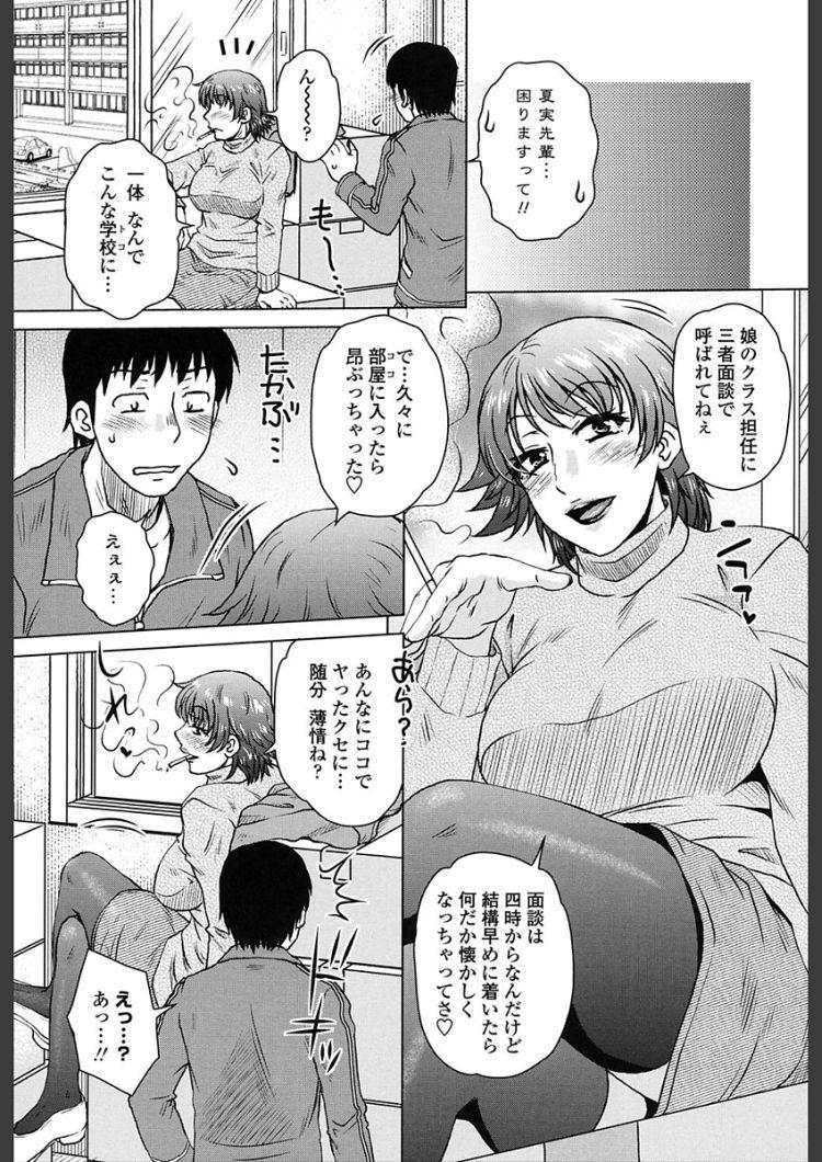ヒトヅマパラエロ漫画 ヌける無料漫画喫茶003