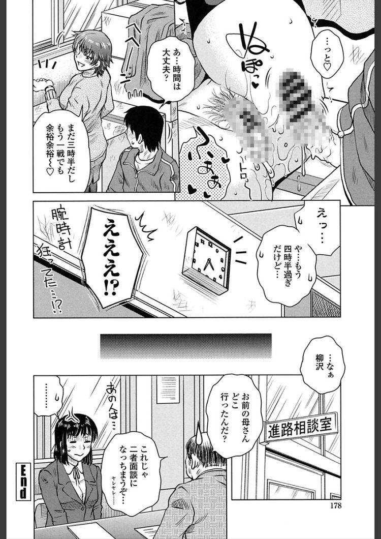 ヒトヅマパラエロ漫画 ヌける無料漫画喫茶020