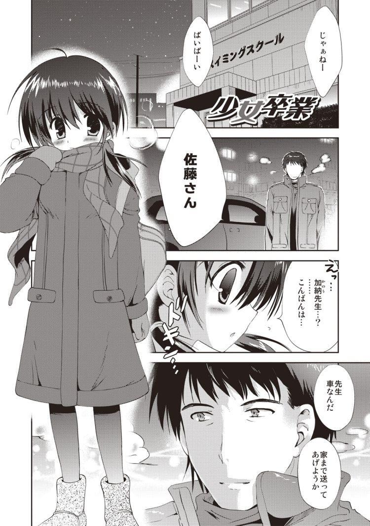 電マッサージ器 使い方エロ漫画 ヌける無料漫画喫茶001