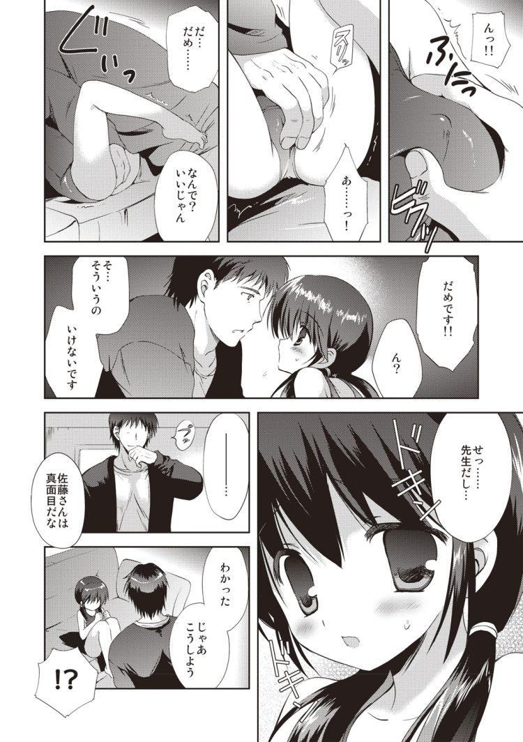 電マッサージ器 使い方エロ漫画 ヌける無料漫画喫茶006