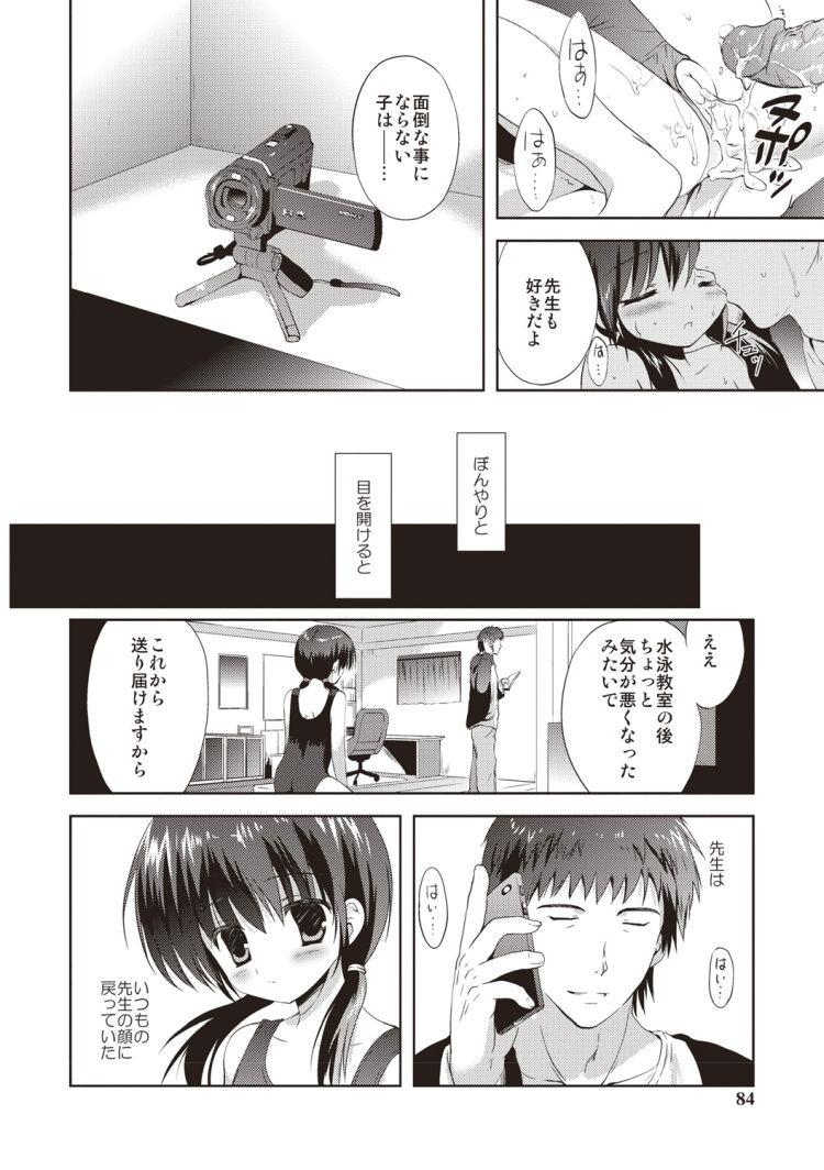 電マッサージ器 使い方エロ漫画 ヌける無料漫画喫茶026