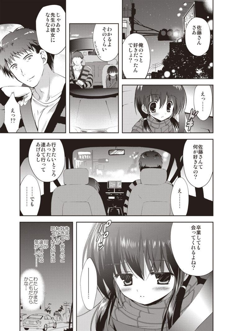 電マッサージ器 使い方エロ漫画 ヌける無料漫画喫茶027