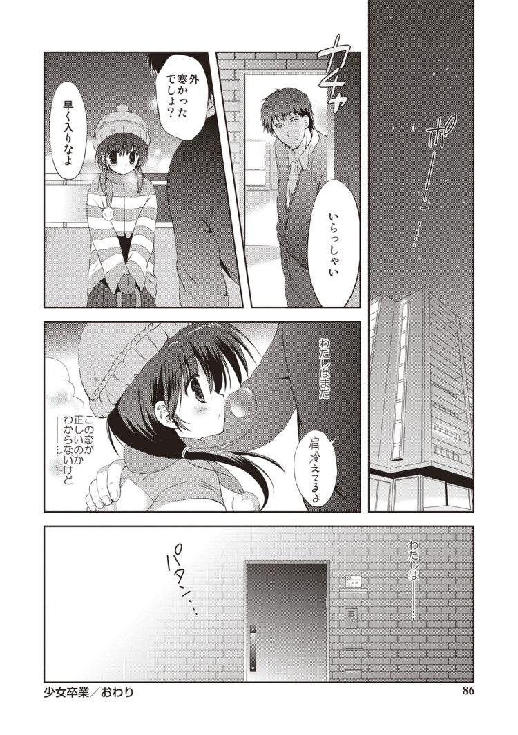 電マッサージ器 使い方エロ漫画 ヌける無料漫画喫茶028