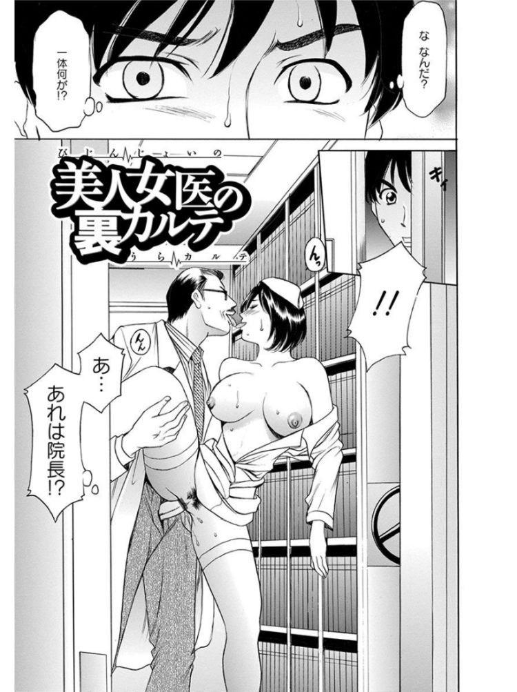 マンコーチンコー 無料エロ漫画 ヌける無料漫画喫茶003