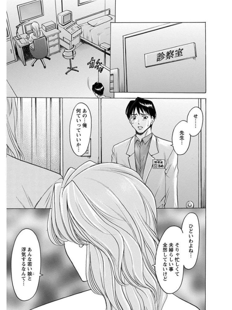 マンコーチンコー 無料エロ漫画 ヌける無料漫画喫茶005