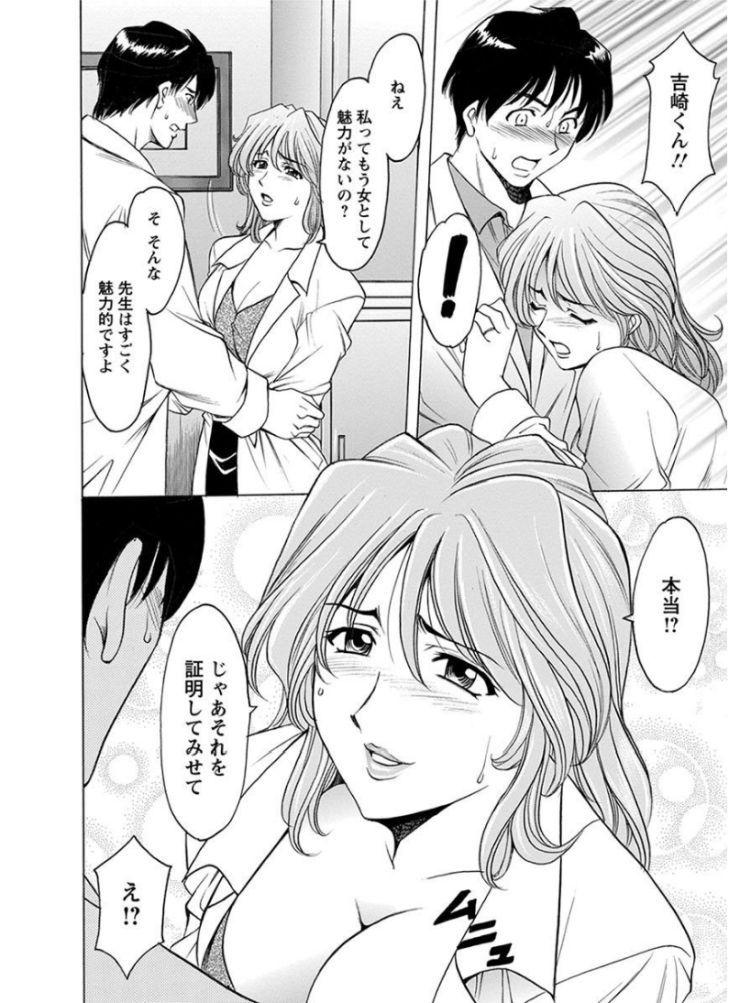 マンコーチンコー 無料エロ漫画 ヌける無料漫画喫茶006