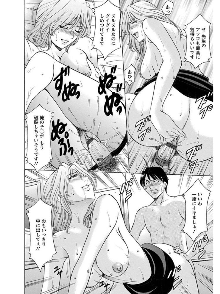 マンコーチンコー 無料エロ漫画 ヌける無料漫画喫茶018