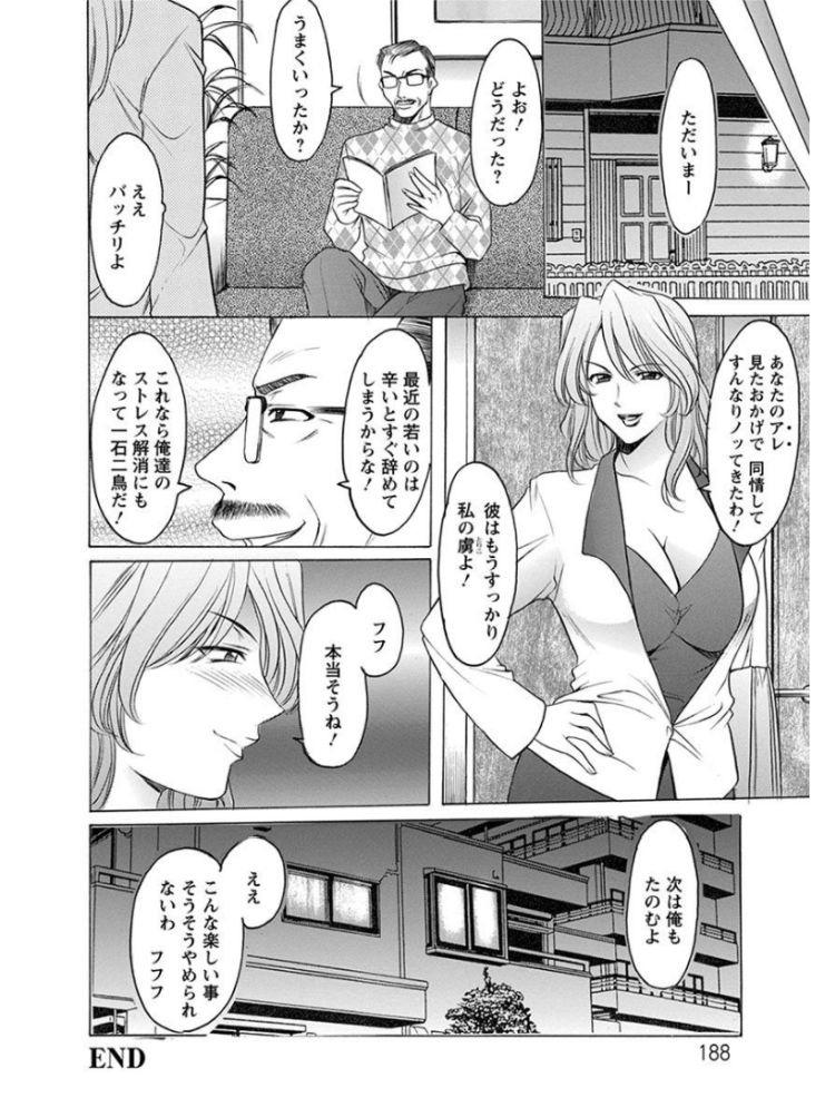 マンコーチンコー 無料エロ漫画 ヌける無料漫画喫茶020