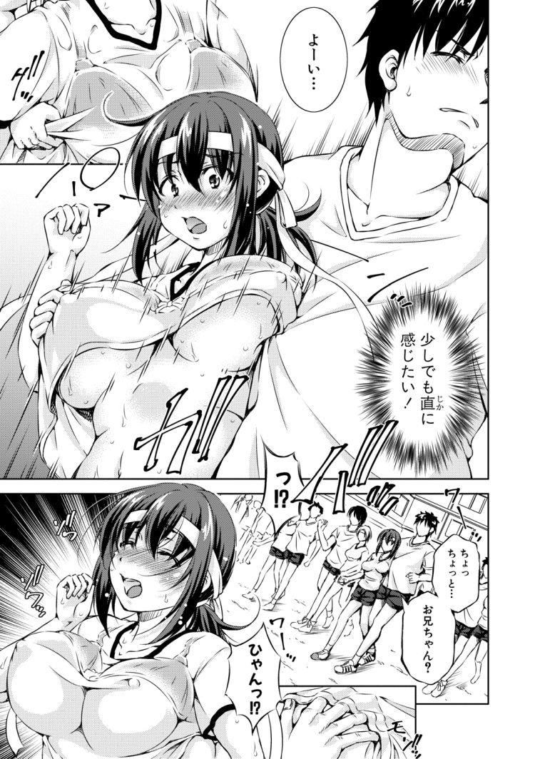 おナニ 仕方 女子 リップスエロ漫画 ヌける無料漫画喫茶007