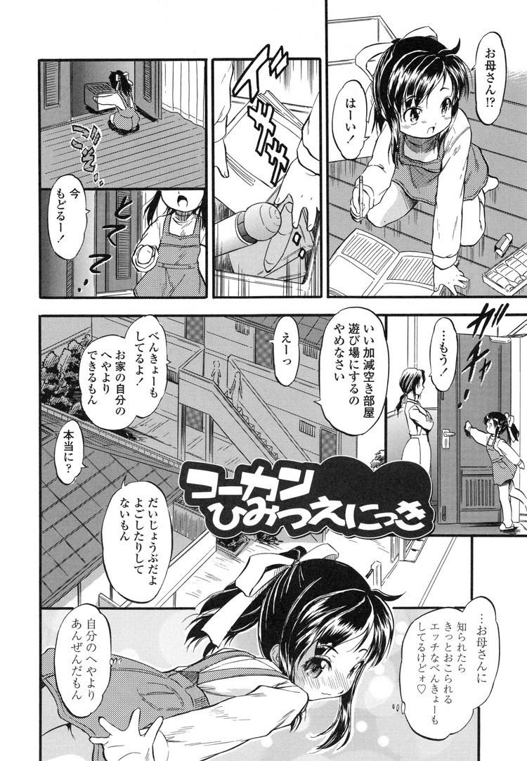 バイぶれーター使い方エロ漫画 ヌける無料漫画喫茶002