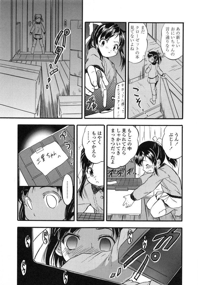 バイぶれーター使い方エロ漫画 ヌける無料漫画喫茶005