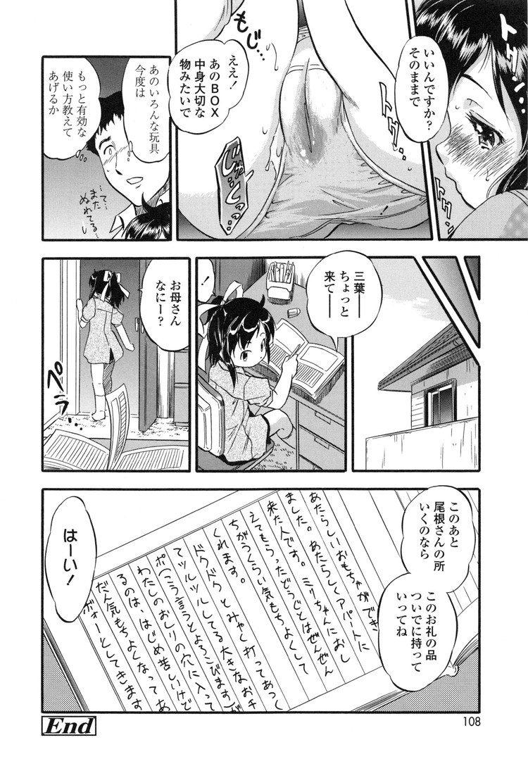 バイぶれーター使い方エロ漫画 ヌける無料漫画喫茶022