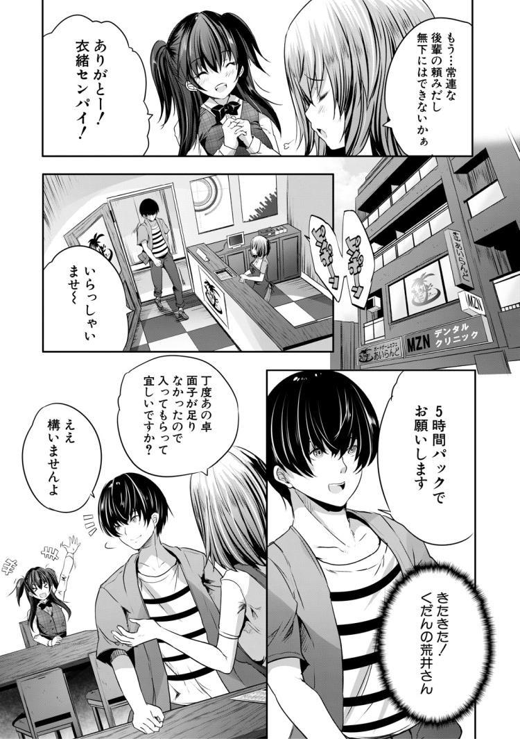 漫画 大人女子 おすすめエロ漫画 ヌける無料漫画喫茶003
