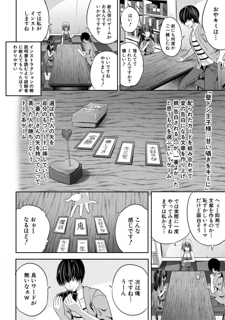 漫画 大人女子 おすすめエロ漫画 ヌける無料漫画喫茶004