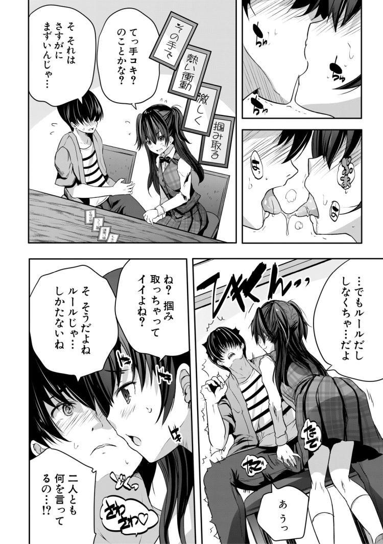 漫画 大人女子 おすすめエロ漫画 ヌける無料漫画喫茶008