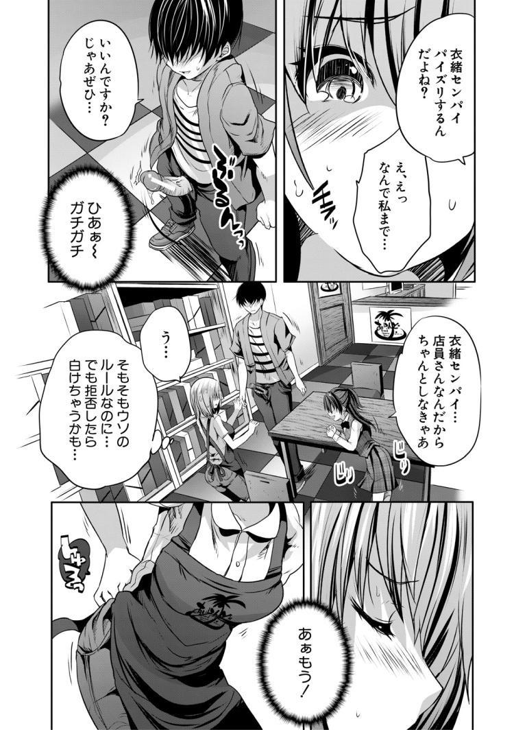 漫画 大人女子 おすすめエロ漫画 ヌける無料漫画喫茶012